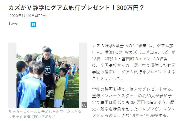 三浦知良出资300万日元,奖励静冈学院球员旅游