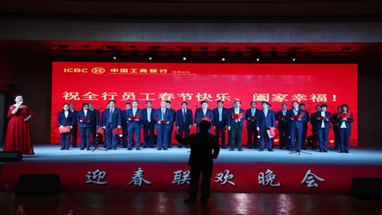 """""""新起点 新征程 奋进 2020"""" 中国工商银行日照分行2020年新春联欢晚会精彩纷呈"""