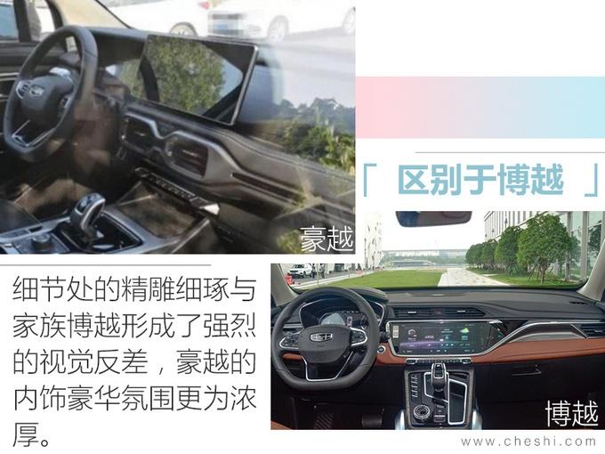 吉利豪越大SUV内饰曝光  供6座布局