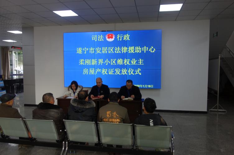 四川遂宁市安居法律援助帮维权 78户业主拿到不动产权证