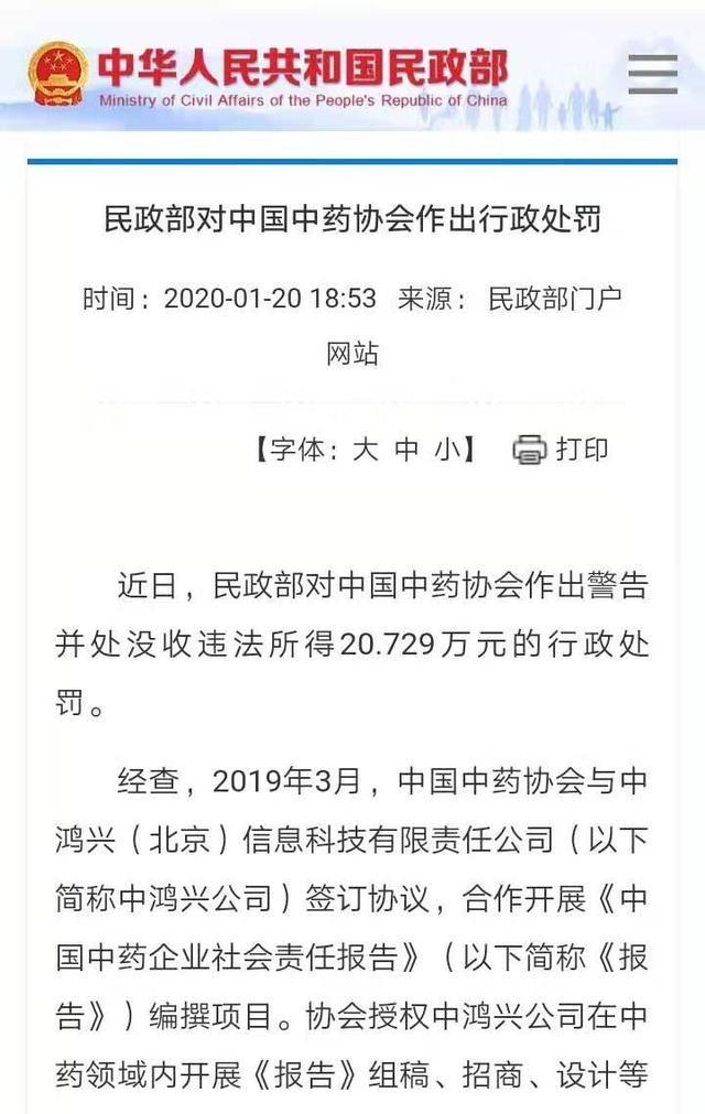 给鸿茅颁奖的中国中药协会遭民政部警告!没收违法所得20多万元