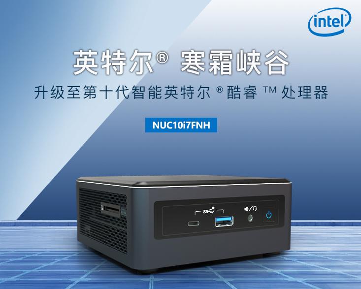 英特尔第十一代 NUC 曝光,搭载 11 代酷睿处理器