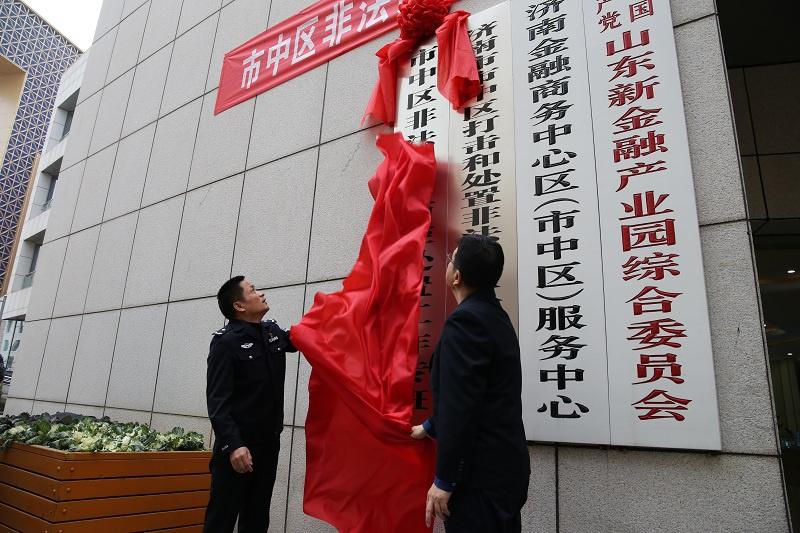 """济南市中区逐步实现非法集资""""无大案、少发生"""""""