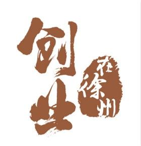 出身普通农家,辞职卖小家电起步,徐州女教师成功转型企业家