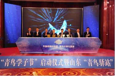 """首届""""青鸟学子节""""启动仪式在滨州举办"""