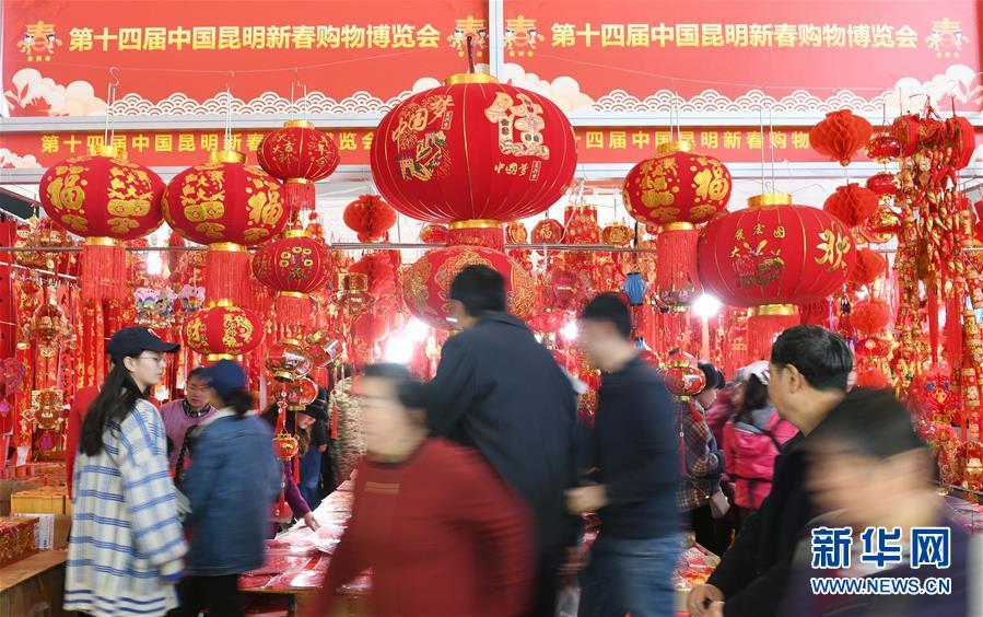 云南昆明:年货市场红红火火图片
