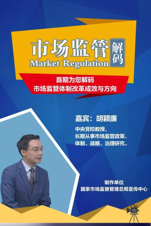 视频 机构改革一周年,各地市场监管部门晒成绩单