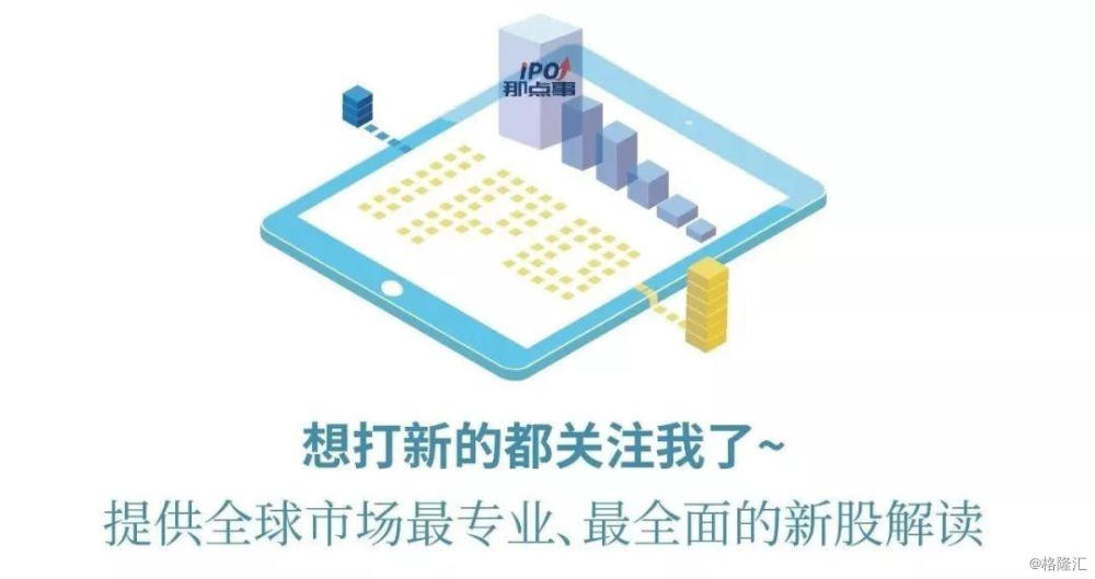 IPO日报   中关村科技租赁定价1.52元,明日上市;新疆汇和银行申请香港IPO;安能物流获大钲资本超3亿美元投资