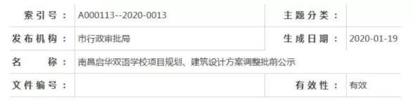 南昌启华双语学校落户九龙湖