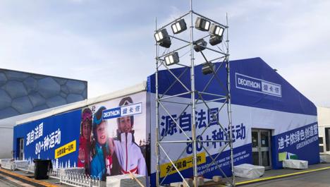 """精准营销,迪卡侬入驻第二届""""相约2022""""冰雪文化节图片"""