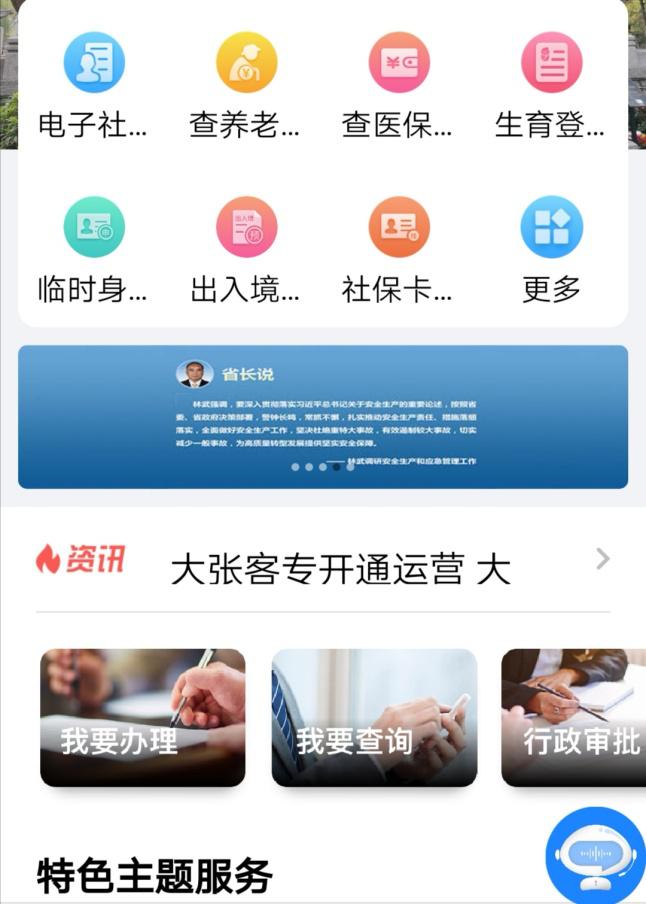 """""""一部手机三晋通"""",如何帮助群众""""少跑腿"""""""