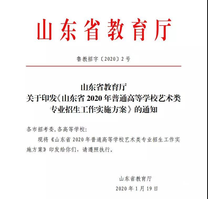 收藏!山东省2020年艺考实施方案公布 分三批次依次录取