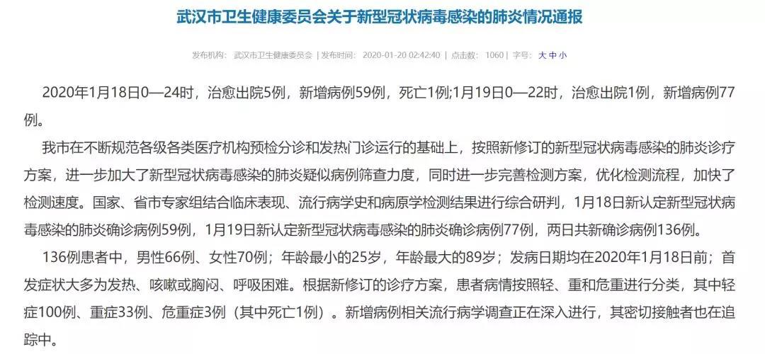 海外新型冠状病毒确诊病例上升,外交部回应疫情处置图片