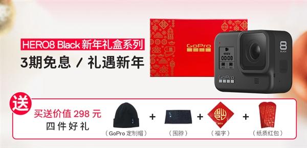 GoPro推Hero8 Black新年礼盒 送298元礼品