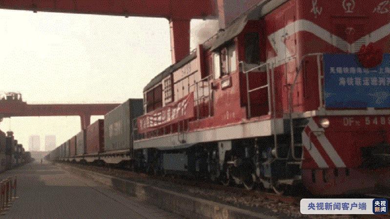 江苏无锡至上海港海铁联运班列首发 海上丝绸之路再添新通道
