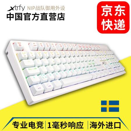 手感出的键盘Xtrfy K2 RGB背光游戏机械键盘有线红轴电仅售1499.00元
