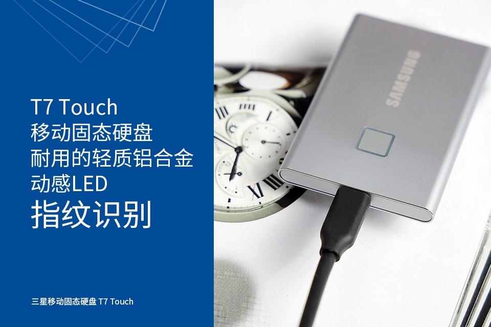 时尚轻巧 指纹解锁 三星移动固态硬盘 T7 Touch真机图赏