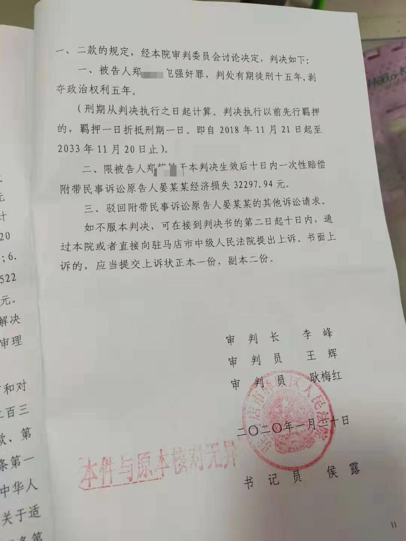"""河南女孩为父子生3孩案一审宣判,""""公公""""获刑15年"""