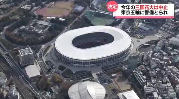 东京奥运场馆(福井电视台)