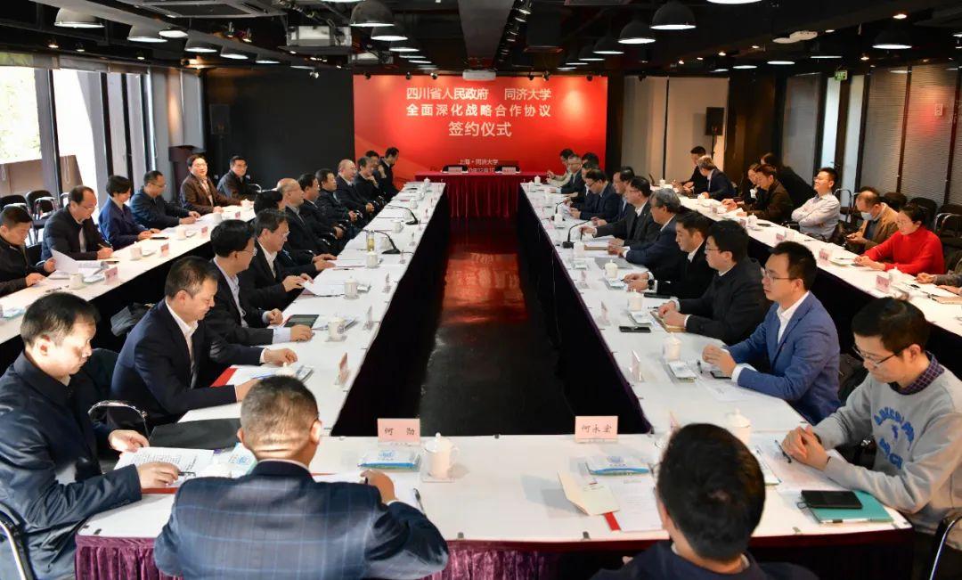 同济大学与四川省人民政府签署全面深化战略合作协议图片