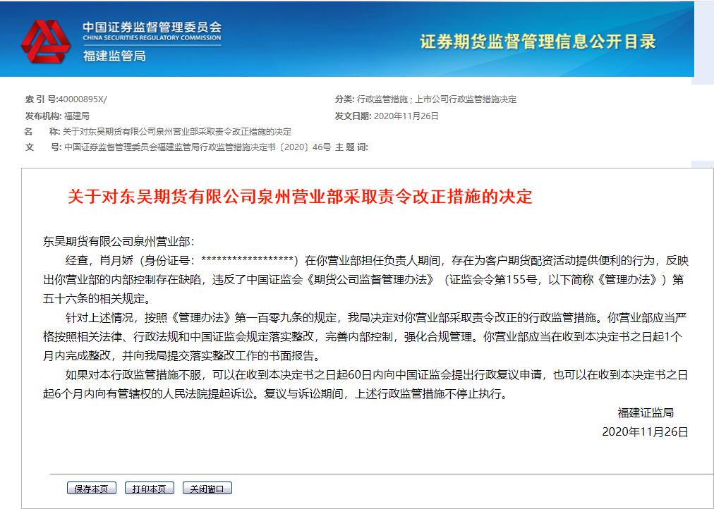 【股票配资网173】为客户期货配资活动提供便利,东吴期货泉州营