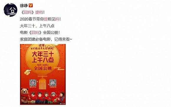 文娱早报 |《囧妈》《夺冠》春节提档 《寄生虫》获美国演员工会奖最佳群戏奖