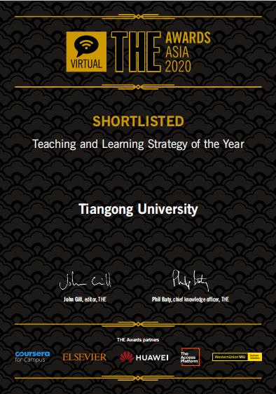 点赞 | 我校入围两项2020年泰晤士高等教育亚洲大奖图片