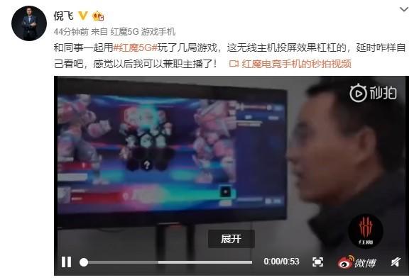 倪飞兼职游戏主播?红魔5G手机玩游戏无线投屏延时低