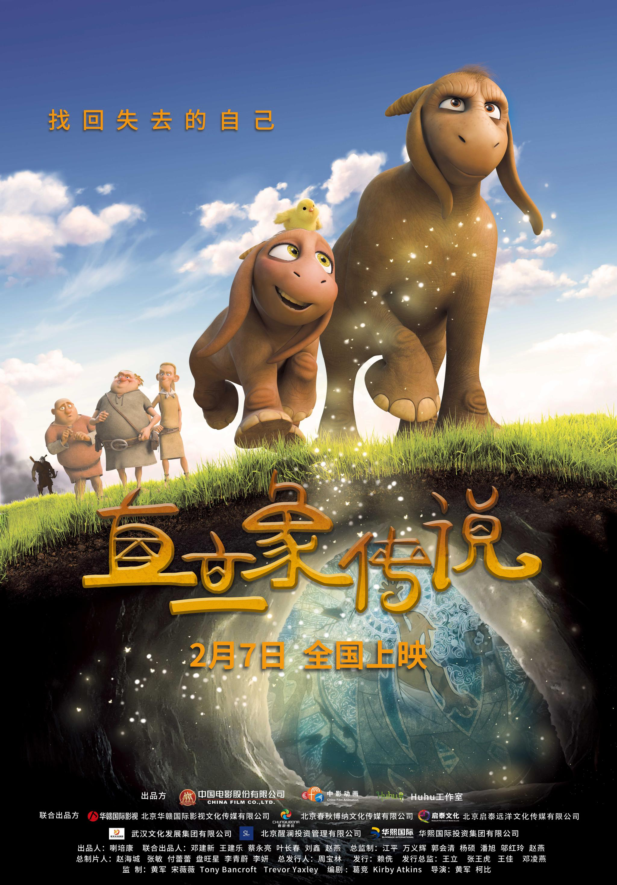 中国新西兰首部合拍动画电影《直