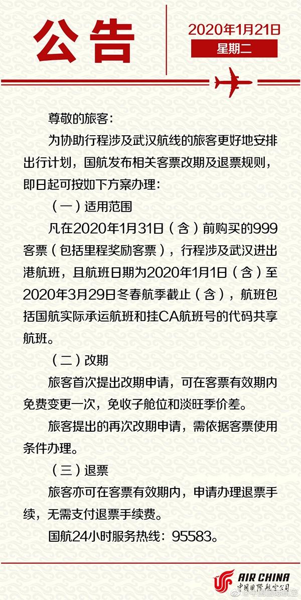 退票免手续费 多家航空公司发布武汉航线处置方案图片