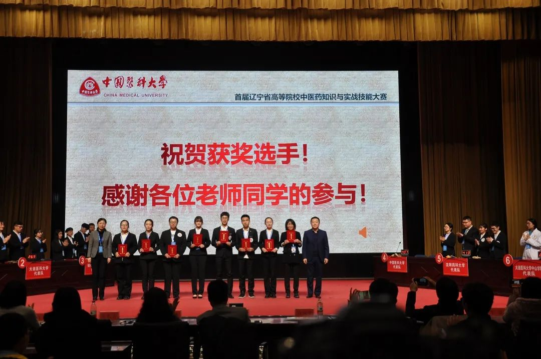我校药学院承办的首届辽宁省高等院校中医药知识与实战技能大赛圆满落幕图片