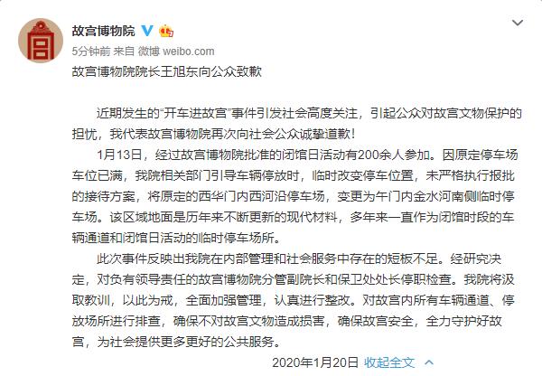"""故宫博物院院长王旭东就""""开车进故宫""""事件向公众致歉"""