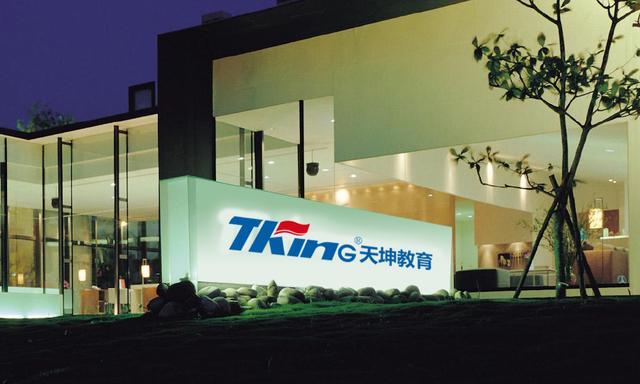 职业教育全产业链服务商天坤教育完成数千万元A轮融资