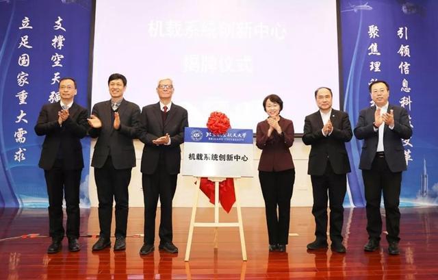 北京航空航天大学机载系统创新中心成立