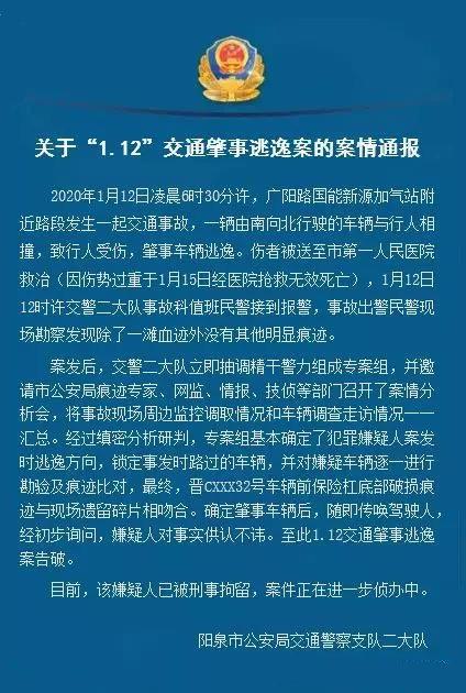 """山西阳泉""""1.12""""交通肇事逃逸案嫌疑人被刑拘"""