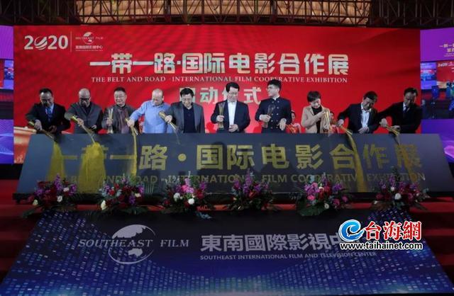 一带一路·国际电影合作展全球发布会暨金鸡厦门影视项目联合签约仪式开幕