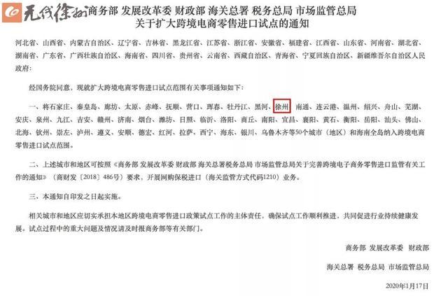 徐州获批国家级跨境电子商务综合试验区
