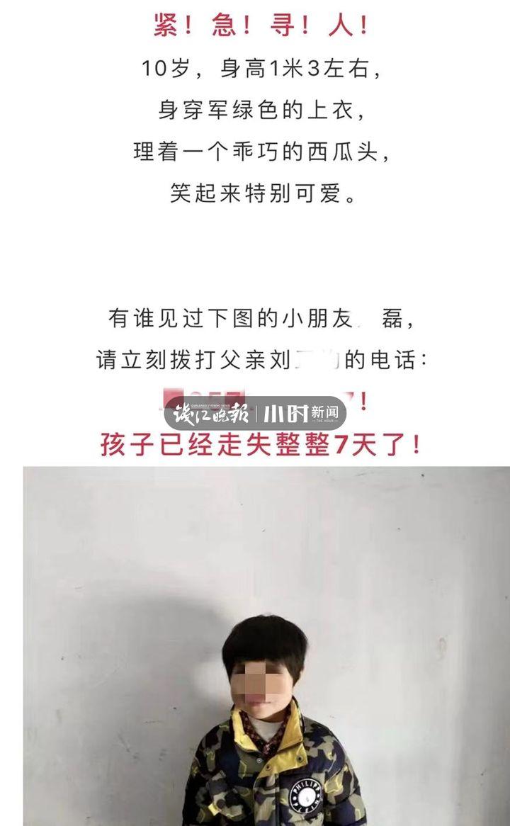 杭州10岁男孩走失整整7天:躲在