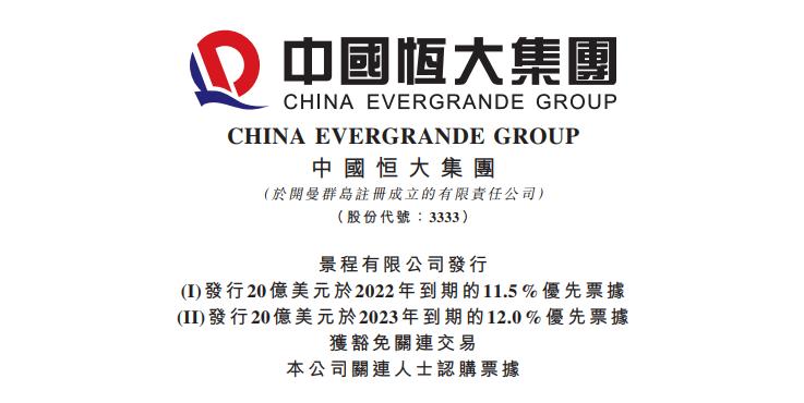 中国恒大发行40亿美元优先票据 许家印已认购6亿美元