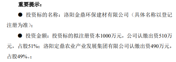 四川金顶拟与定鼎农发合资成立洛阳金鼎 注册资本为1000万元