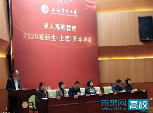 上海电力大学举行成人高考教育2020级新生开学典礼
