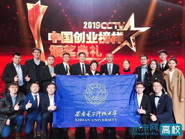 西安电子科技大学创业团队获十大CCTV中国创业榜样