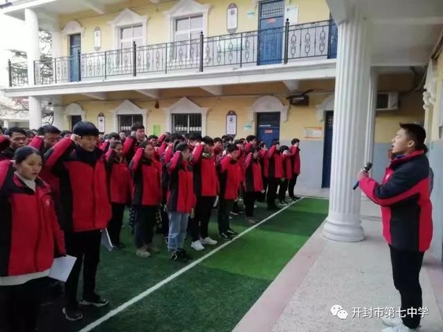 开封七中2020届高三年级举行寒假散学典礼