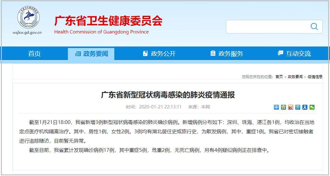 广东卫健委:深圳、珠海、湛江各新增1例新型肺炎确诊病例