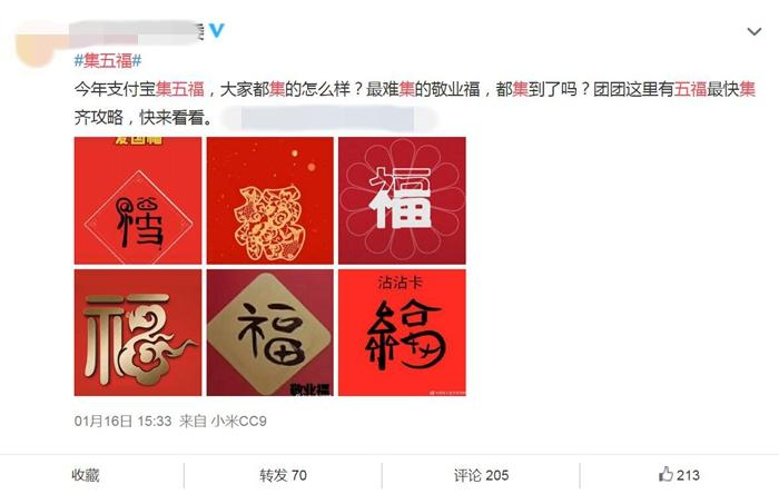 有网友晒扫五福攻略,称扫不同的福字得对应的福卡。截图
