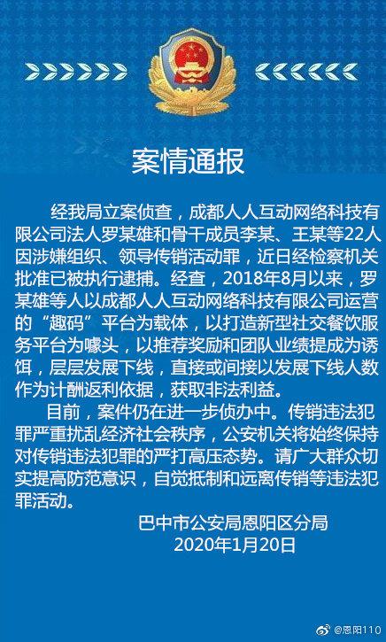 成都一科技公司22人涉嫌组织领导传销活动被逮捕