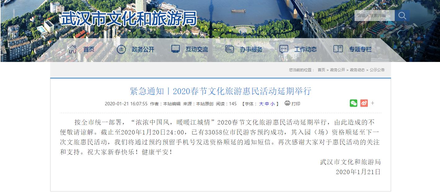 武汉部分文化活动和演出延期或取消图片