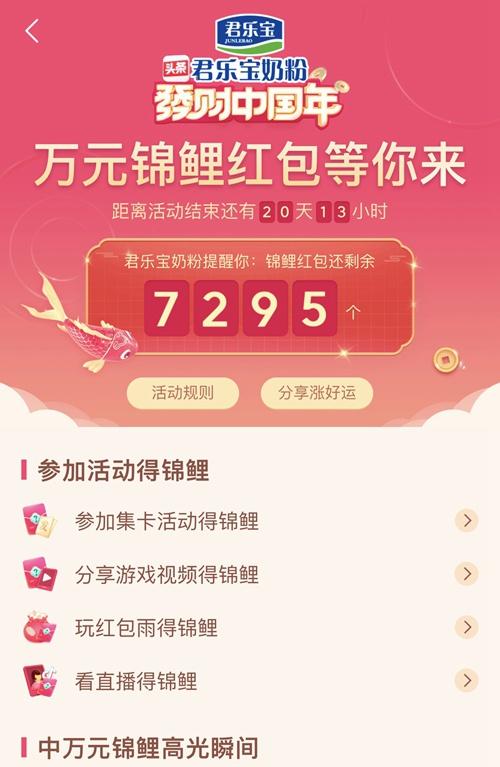 春节红包大战:有企业狂撒20亿