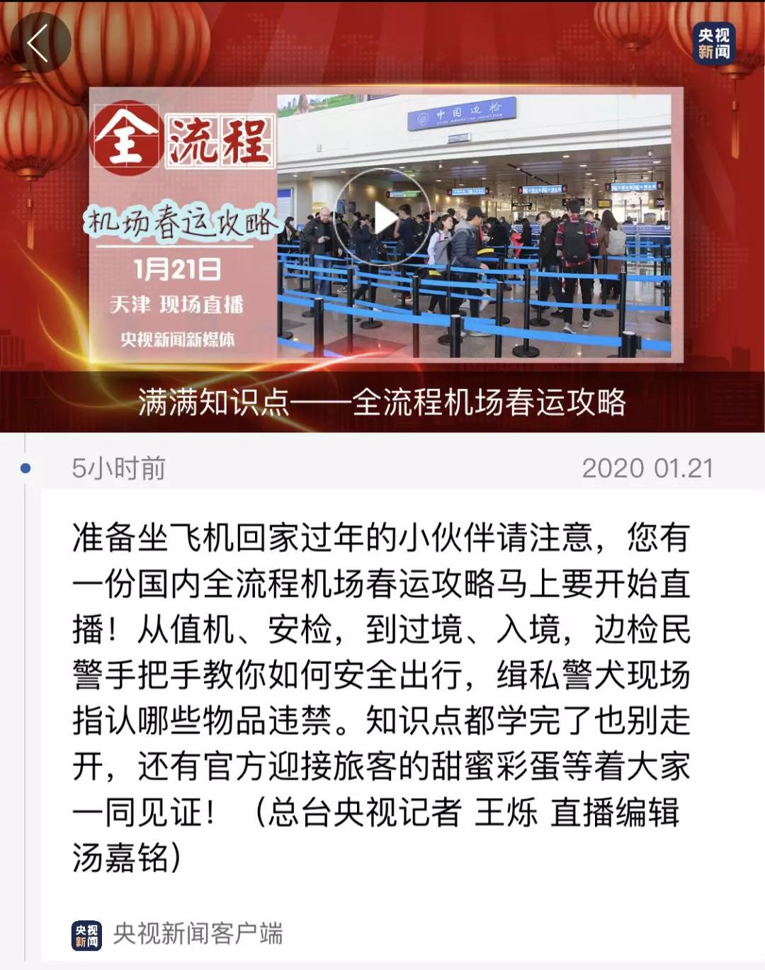 """登陆央视!天津边检""""温暖国门 迎您回家""""主题活动火爆图片"""