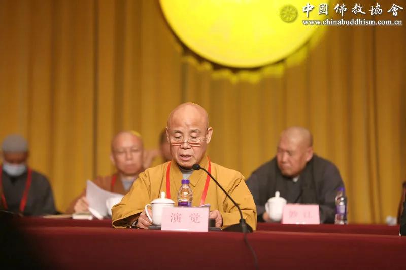 演觉法师当选中国佛教协会理事会会长